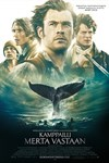 In the Heart of the Sea (2D)