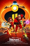 The Incredibles 2 (2D orig)