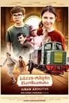 Lasse-Maijan etsivätoimisto: Junan arvoitus