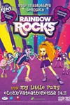 My Little Pony: Equestria Girls - Rainbow Rocks (dub)